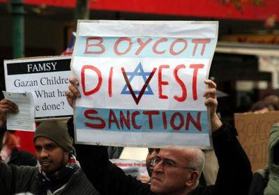 boycott-divest-sanction-israel.jpg