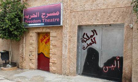 freedom_theatre.jpg
